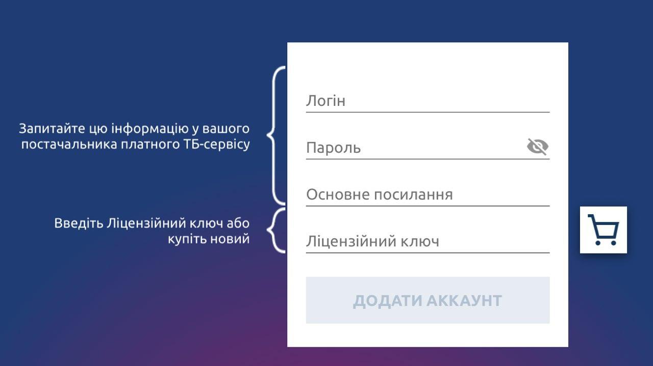 INTELEKT TV Налаштування додатку для IOS